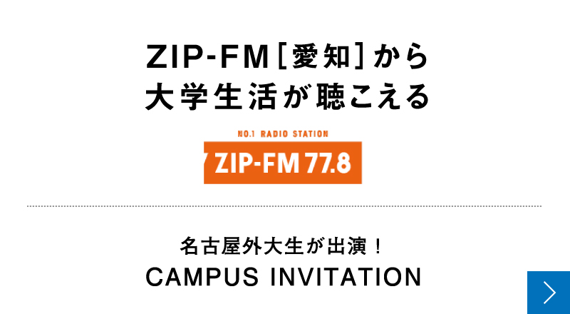 愛知 fm