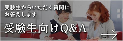 受験生向けQ&A