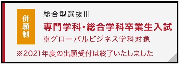大学 出願 外国 状況 東京 語